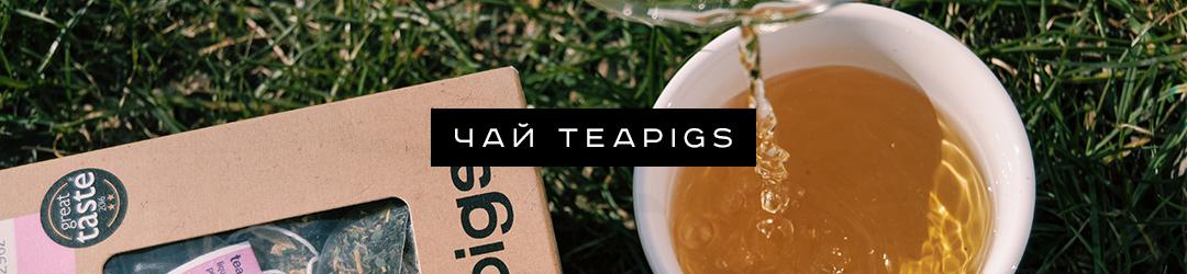 Чай teapigs